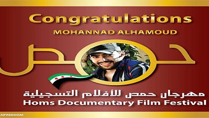 From the heart of ALWaeer besieged..Ryhan wins Homs film festivalimage