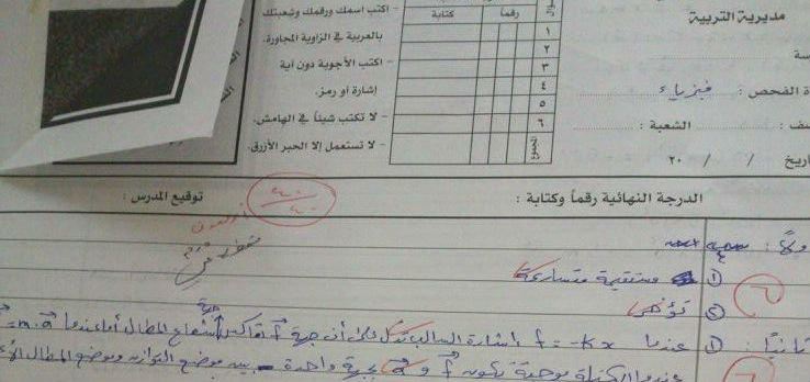 Ninth-Grade students are taking exams across the conflict lines at Anamel Schoolimage